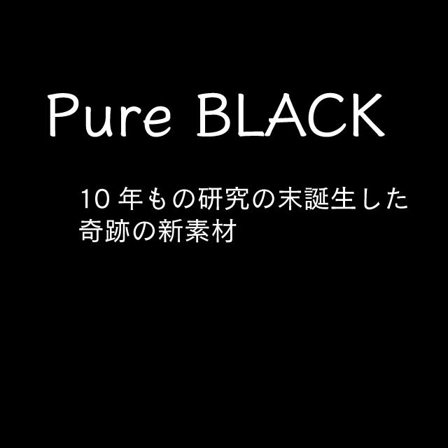 ピュアブラック概要