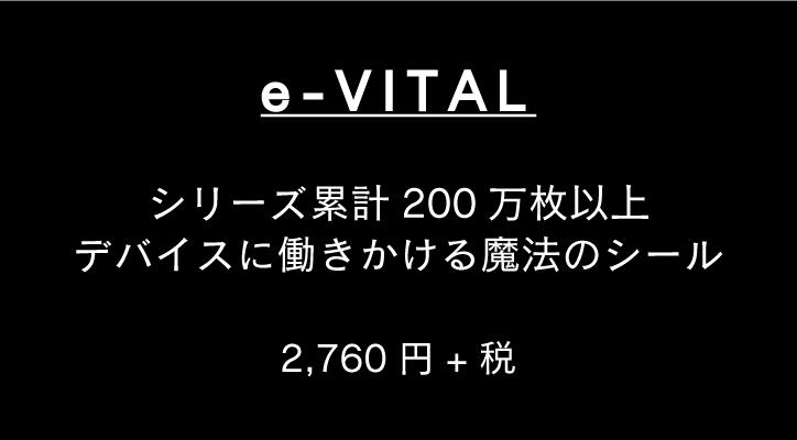 e-VITAL概要