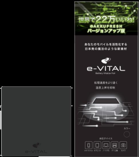 e-VITAL-スマホ活性化シート