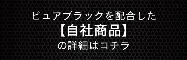 ピュアブラック配合自社商品リンク