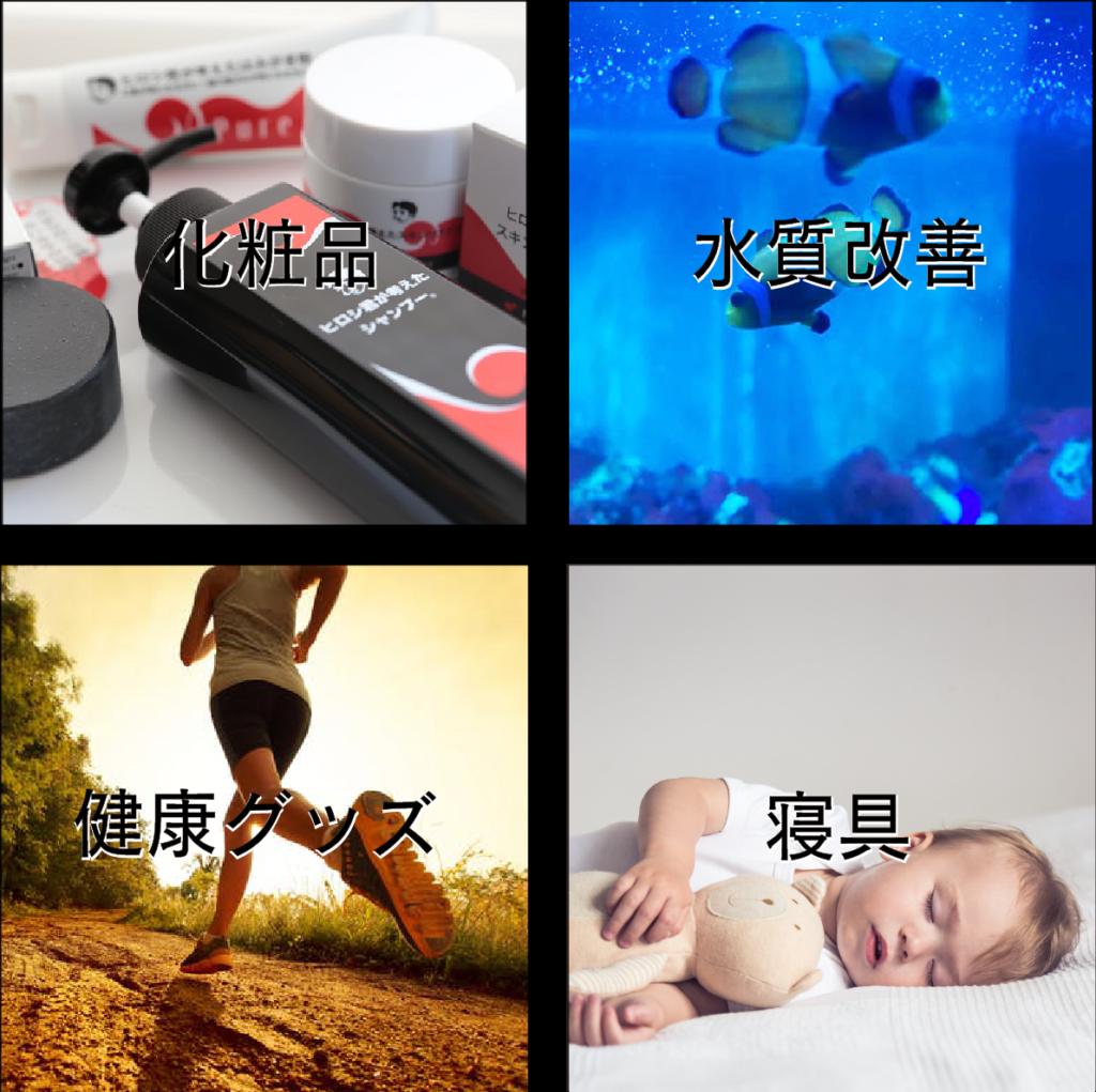 ピュアブラック使用用途-化粧品・水質改善・健康グッズ・寝具