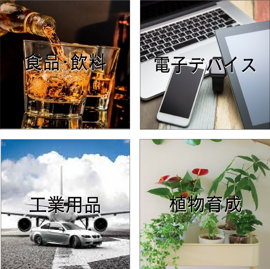 ピュアブラック使用用途-食品・飲料・電子デバイス・工業用品・植物育成
