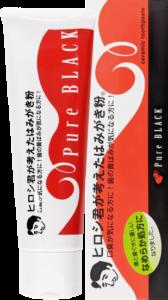 ヒロシ君が考えたはみがき粉-世界で唯一の黒い歯磨き粉