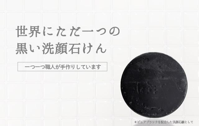 世界唯一の黒い洗顔石鹸