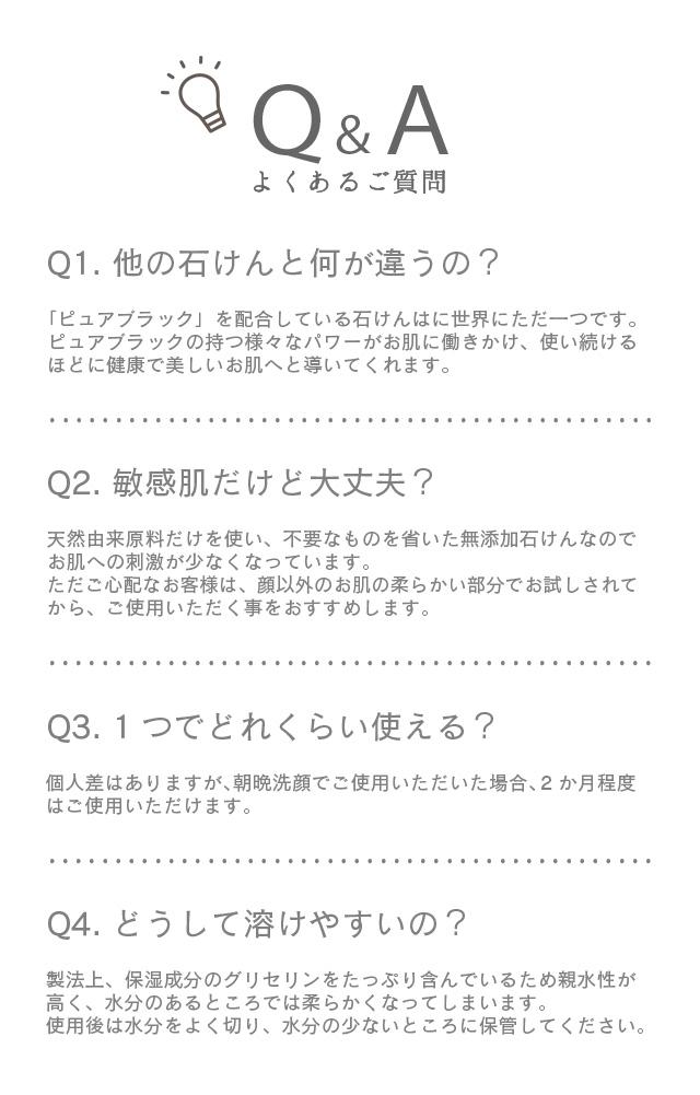 FAQ-洗顔石鹸