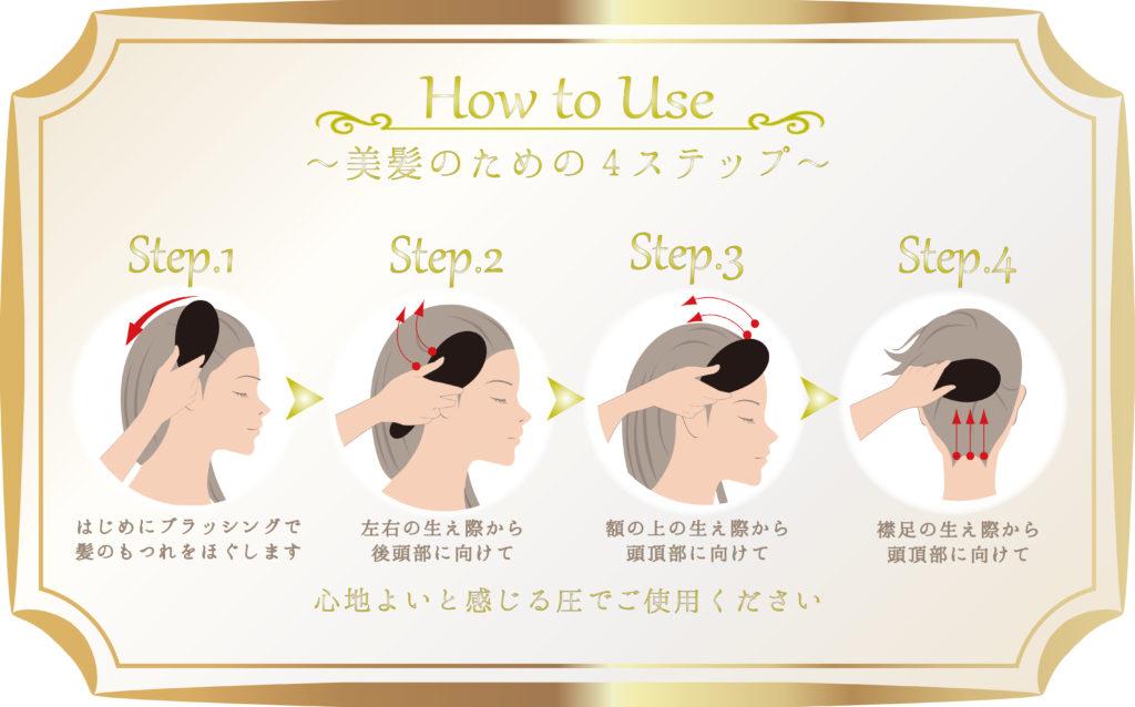 おすすめ頭皮マッサージ方法