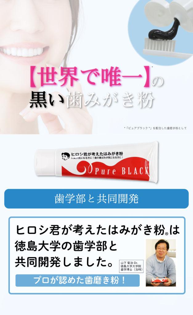 世界で唯一の黒い歯磨き粉ー大学歯学部と共同開発
