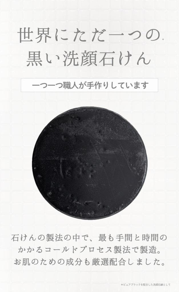 世界で唯一の黒い洗顔石鹸2