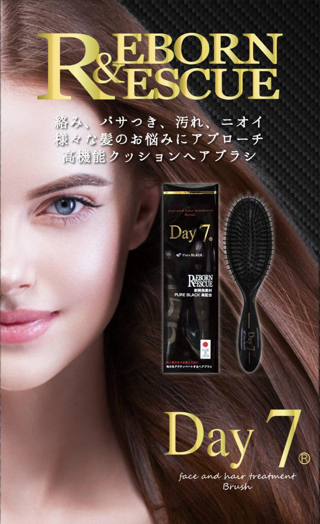 DAY7-高機能クッションヘアブラシ2