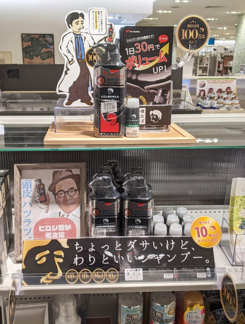 東急ハンズ梅田売場1