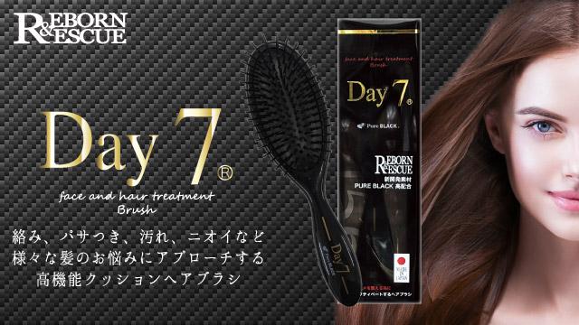 DAY7-高機能クッションヘアブラシ
