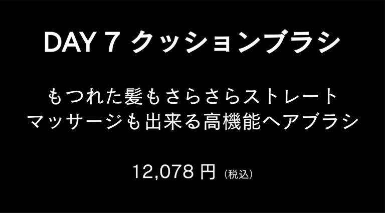 DAY7詳細