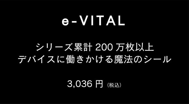 e-VITAL詳細