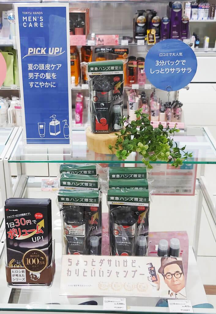 ハンズ梅田売場写真-夏のプロモーション