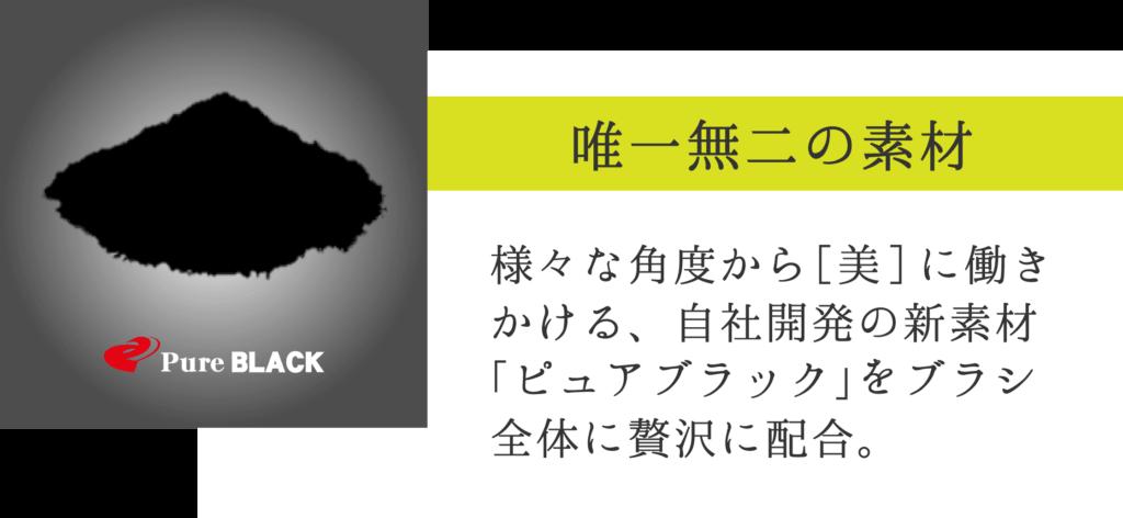 唯一無二の素材ー特性遠赤外線を放射する自社開発の特殊素材「ピュアブラック」配合