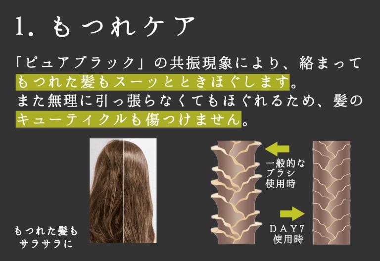 もつれケア-絡まった髪もスルスルほぐれます